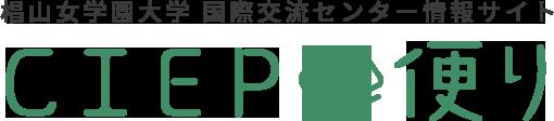 椙山女学園大学 国際交流センター情報サイト CIEP便り